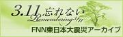 3.11 震災アーカイブ